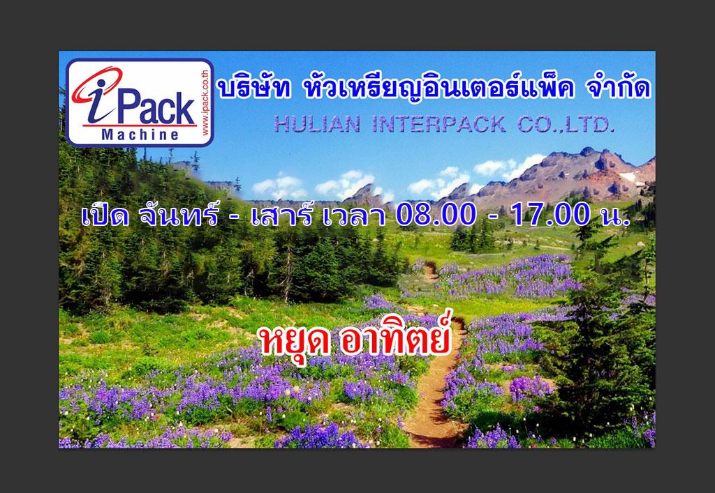 เวลาทำงาน บริษัท หัวเหรียญอินเตอร์แพ็ค จำกัด Hualian Interpack