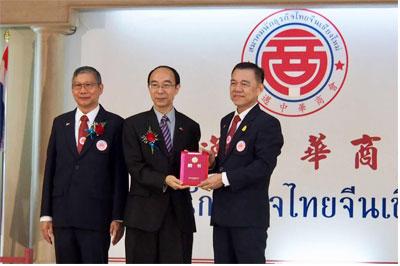แต่งตั้ง กรรมการบริหาร สมาคมนักธุรกิจไทยจีนเชียงใหม่